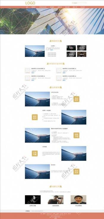 光伏发电企业官网中文模板