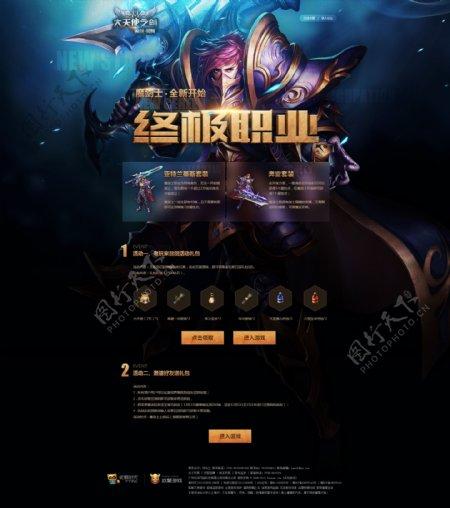 网游天使之剑游戏界面模版