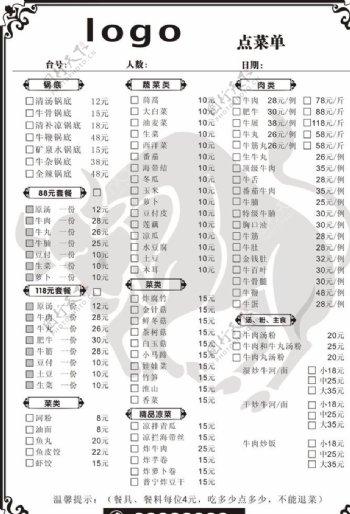 潮汕牛肉火锅点菜单