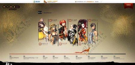 剑灵游戏页面