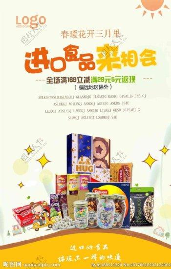 进口食品宣传海报