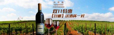 红酒淘宝宣传