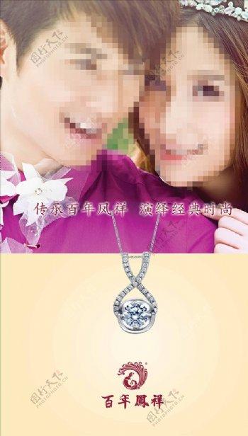 百年凤祥珠宝海报