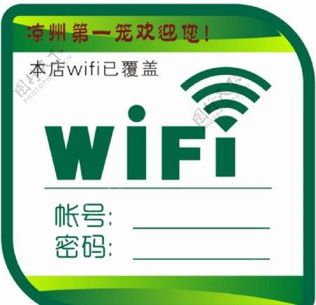 wifi提示语wifi标志