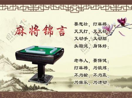 麻将锦言中国风麻将桌
