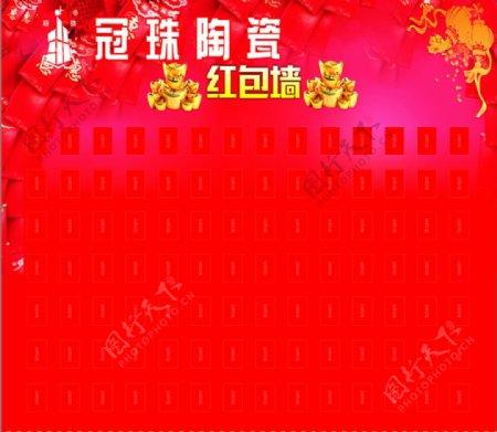 冠珠陶瓷红包墙