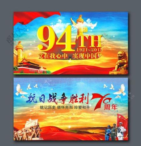 建党94抗战70周年周年展板