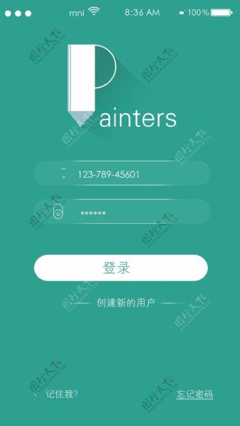 手机登录登录界面