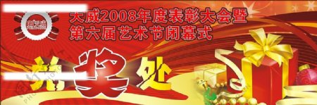 天威春节活动兑奖处