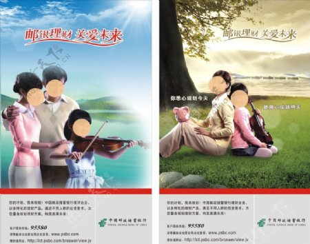 中国邮政储蓄理财
