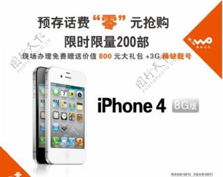 联通公司白Iphone4促销活动海报