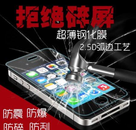 iphone4主图海报