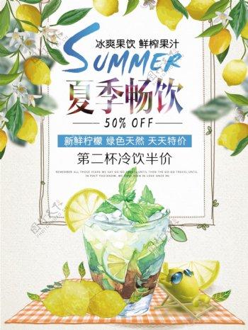 小清新夏季畅饮促销海报