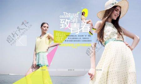 天猫时尚女装海报设计致青春海边大片源文件