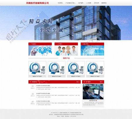 医疗器械网站首页效果图设计