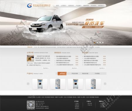 汽车页面设计