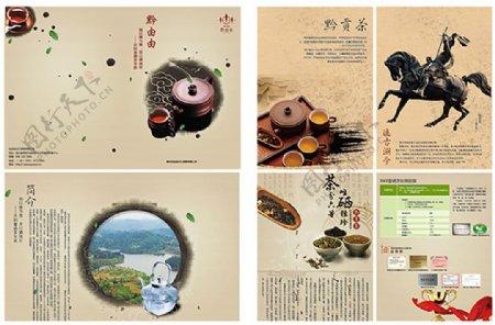 中国风茶叶画册