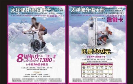 健身广告传单矢量素材