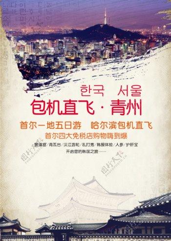 哈尔滨包机直飞首尔青州旅游