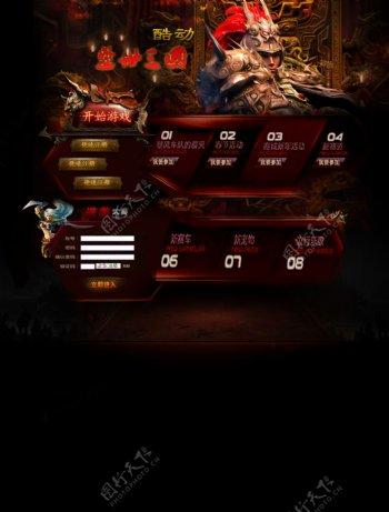 盛世三国游戏页面设计