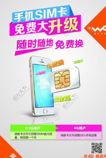 联通手机SIM卡免费升级