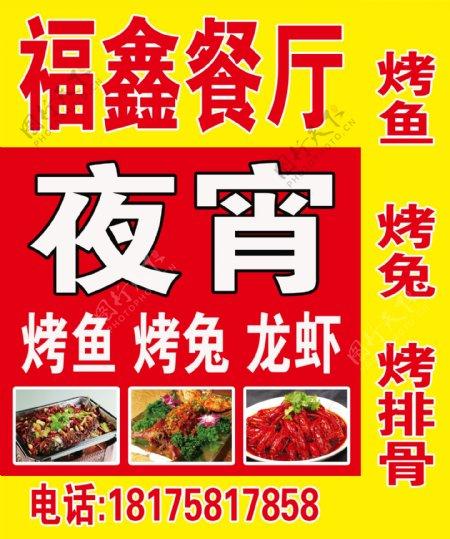 福鑫餐厅灯箱