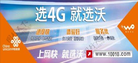联通4G选沃