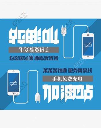 手机免费充电