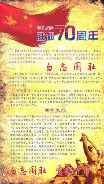 抗战70周年海报