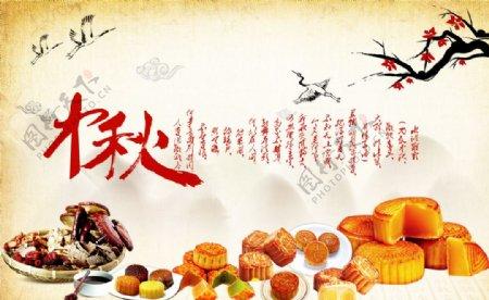 中秋美食文化