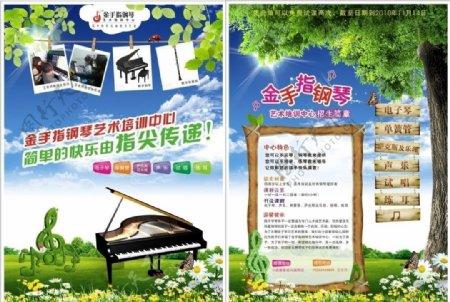 钢琴DM宣传单