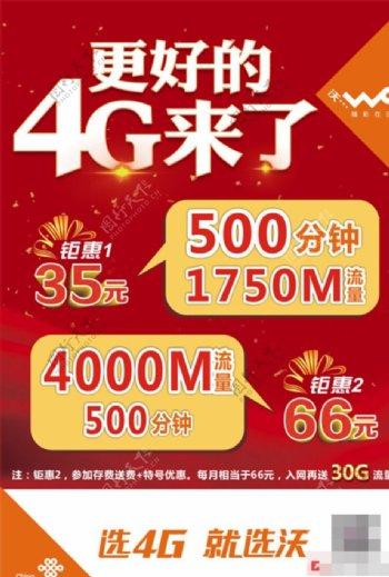 中国联通4G海报