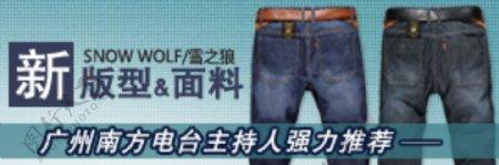 新版型新面料牛仔裤钻展