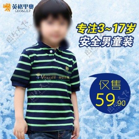 安全男童装活动主图直通车
