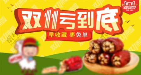 红枣直通车主图推广图钻展海报首页淘宝