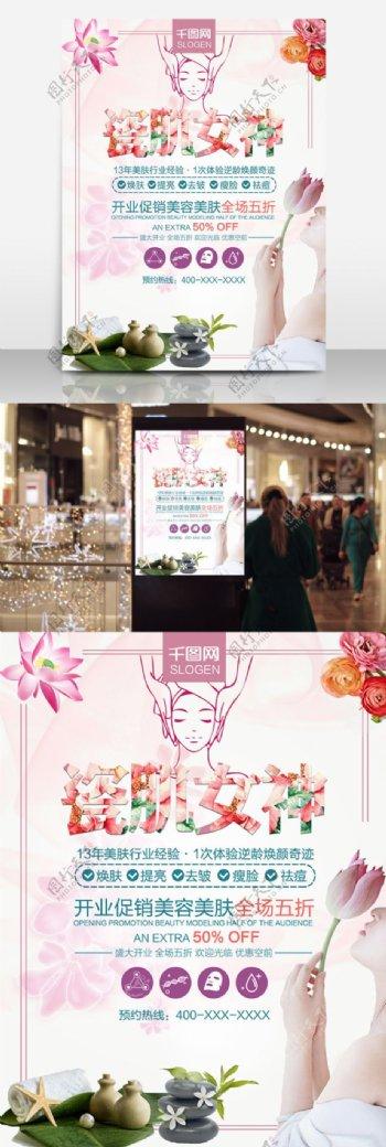 美容院简约商业促销海报