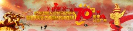 纪念抗战70周年banner