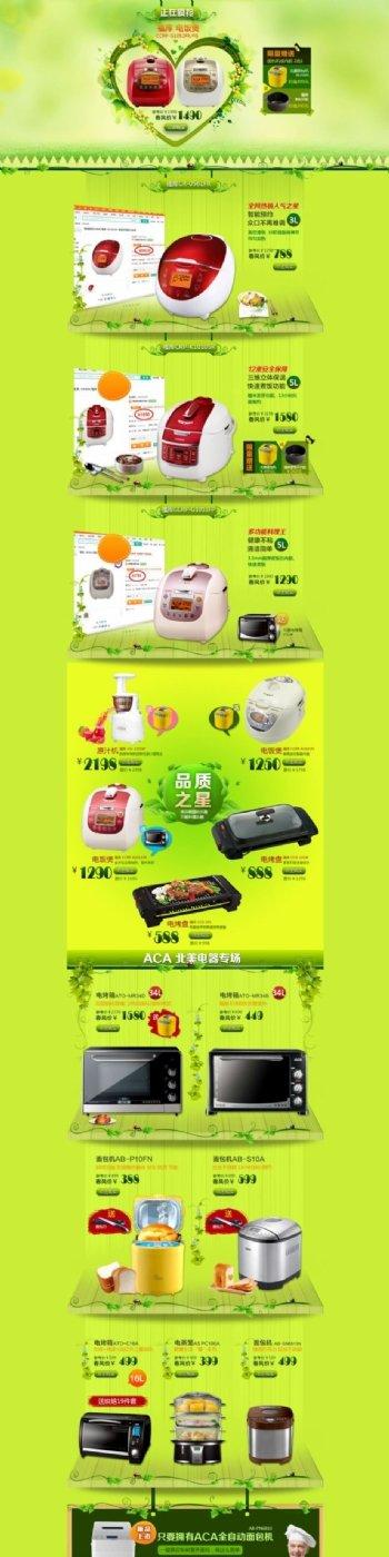 淘宝智能厨房电器促销展示海报