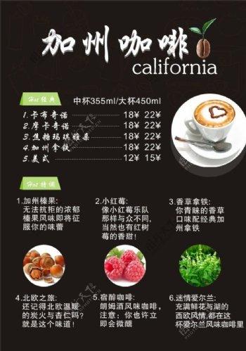 咖啡价格单