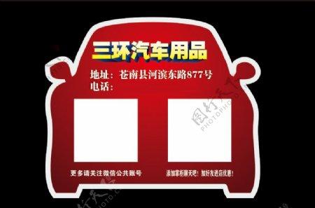汽车用品异形卡