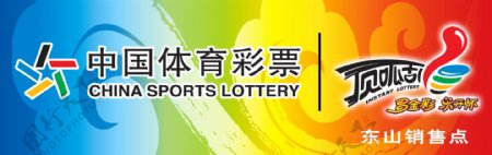 中国体育彩票门头