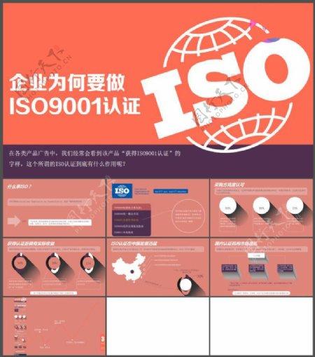 企业ISO模板