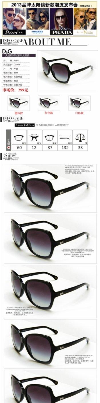 流行时尚眼镜商品详情页设计