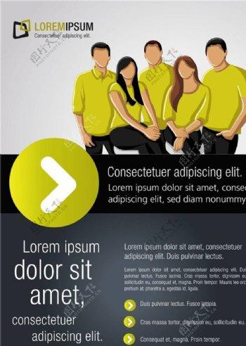 海报广告传单flyer