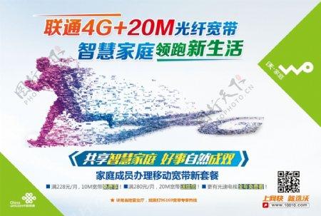联通4G图片