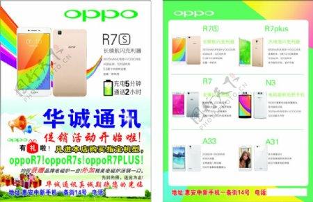 OPPO手机传单