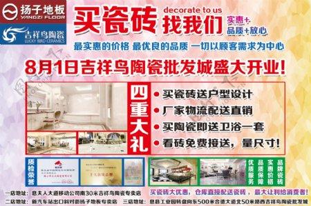 吉祥鸟陶瓷盛大开业广告传单图片