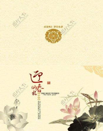 中国风新年贺卡