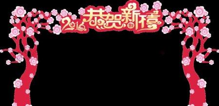 恭贺新禧门头新春过年