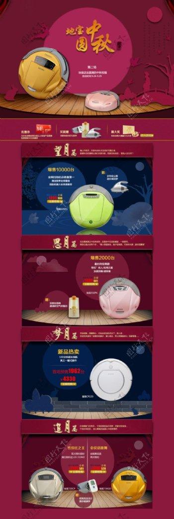 智能扫地机中秋节活动模板海报